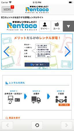 Rentocoアプリ